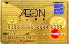 aeonnewgoldmastercard