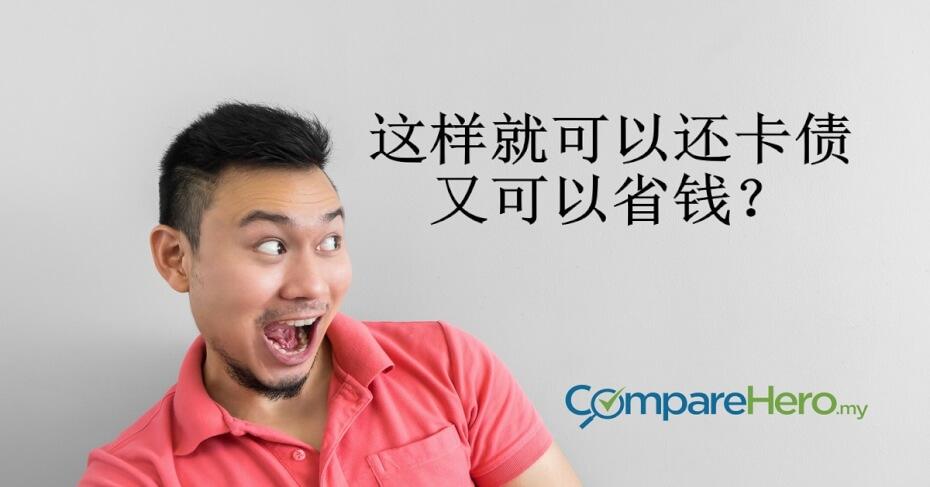 Hong Leong personal loan