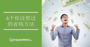 6个有创意又容易的存钱方法