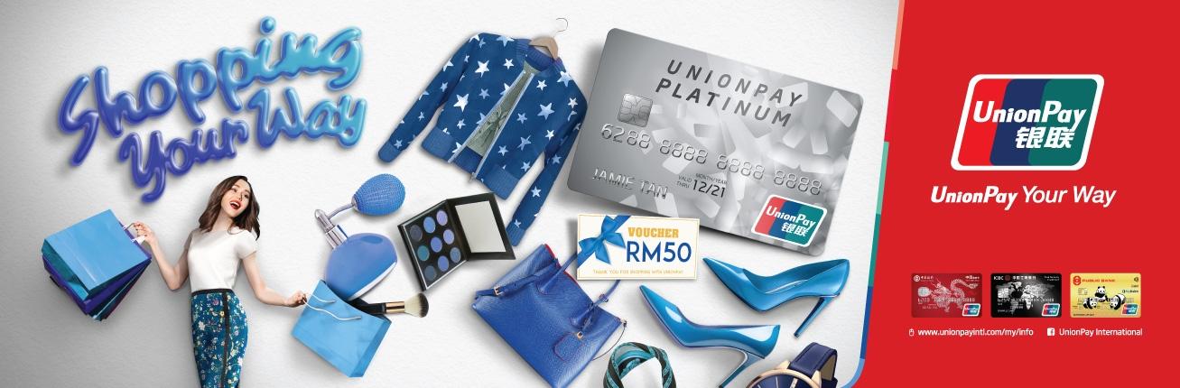 unionpay_shoppingbanner
